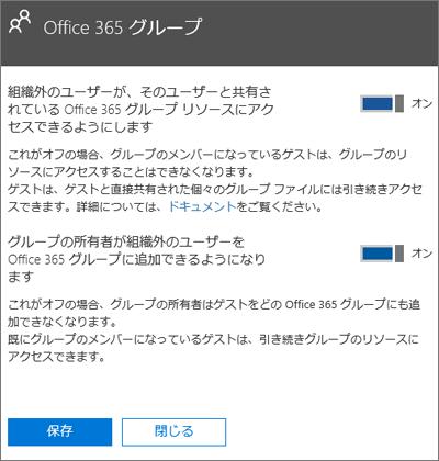 組織外のユーザーが Office 365 のグループやリソースにアクセスできるようにする