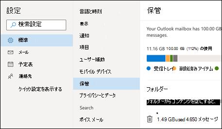 フォルダーの [ストレージ] メニュー Outlook Web App。