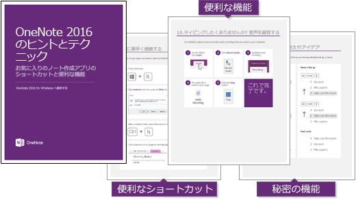 電子ブック:OneNote 2016 のヒントとテクニック
