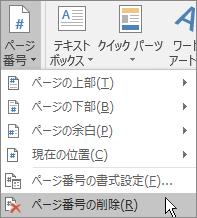 [挿入] タブを選び、[ヘッダーとフッター] グループで [ページ番号]、[ページ番号の削除] の順に選びます。