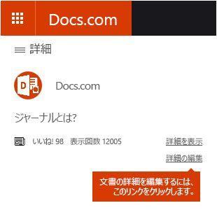 Docs.com の [詳細の編集] オプション