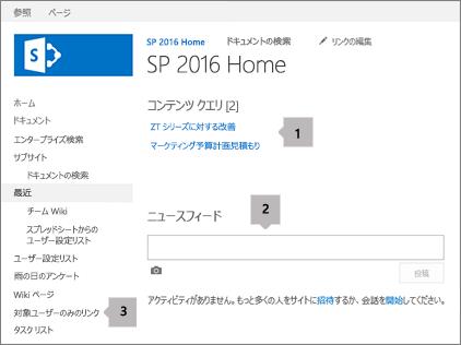 対象ユーザーが設定されたリンク、Web パーツ、およびドキュメントが表示された [ホーム] 画面