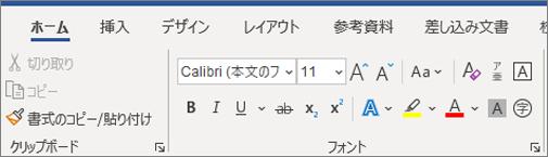 Word でテキストを追加し、書式設定する