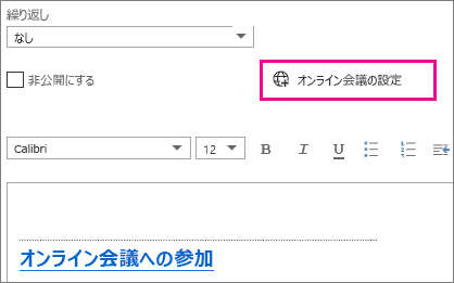 Outlook Web App の [オンライン会議の設定] ボタン