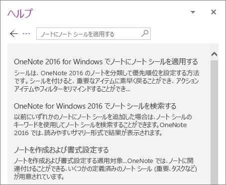 Tag Notes の検索結果が表示された OneNote の [ヘルプ] ウィンドウのスクリーンショット
