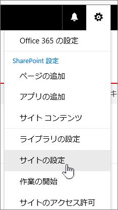 ドキュメント ライブラリからサイトの設定