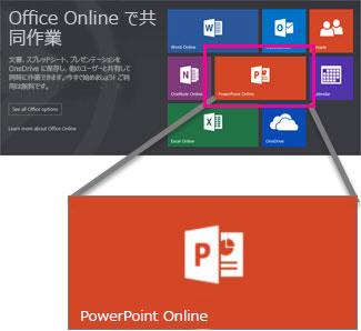 PowerPoint Online を選ぶ
