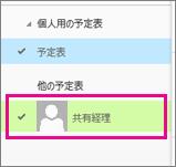 共有メールボックスの予定表が選ばれている Outlook Web App