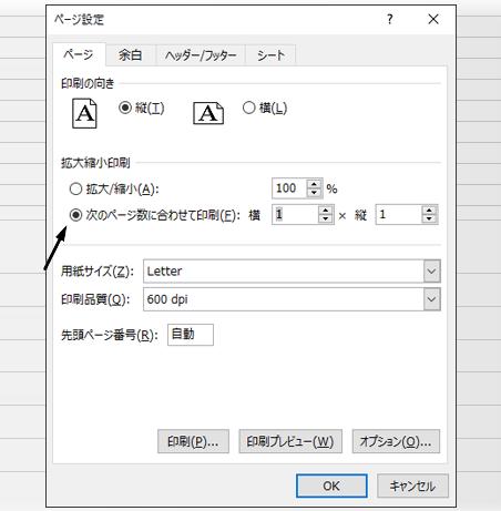 [ページ設定] ダイアログ ボックスの [自動調整] オプションを定義します。
