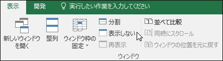 ビューからブックを表示または非表示 > Windows > と非表示