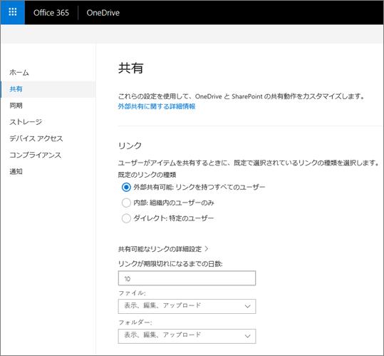 OneDrive 管理センターの [共有] ページのリンクの設定
