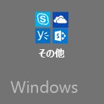 Windows Mobile 向けのその他の Office アプリ
