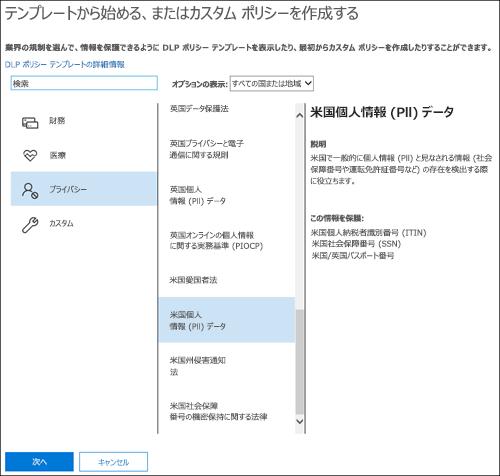 DLP ポリシー テンプレートを選択するためのページ