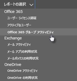 レポートの選択 - Office 365 グループ