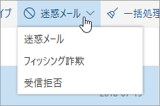 [迷惑メール] メニューのスクリーンショット