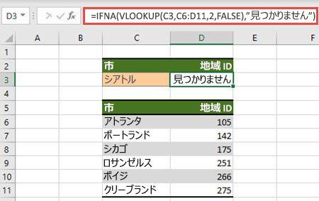 #N/A エラーが表示されないようにするには、VLOOKUP で IFNA を使用する画像。