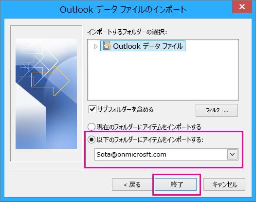 [完了] を選び、Outlook pst ファイルを Office 365 メールボックスにインポートします。