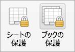 パスワード保護のボタン