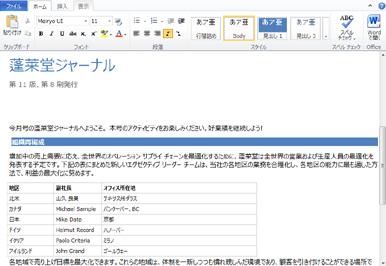 Word Web App