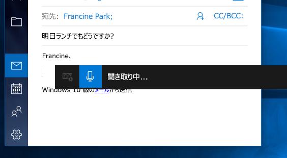 Windows のディクテーション ツール バー