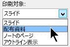 [印刷] ダイアログ ボックスで、[印刷対象、選択配布資料、し、[配布資料のページ レイアウト
