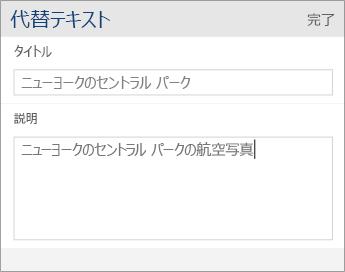 [タイトル] と [説明] のフィールドが表示された Word Mobile の [代替テキスト] ダイアログのスクリーンショット。