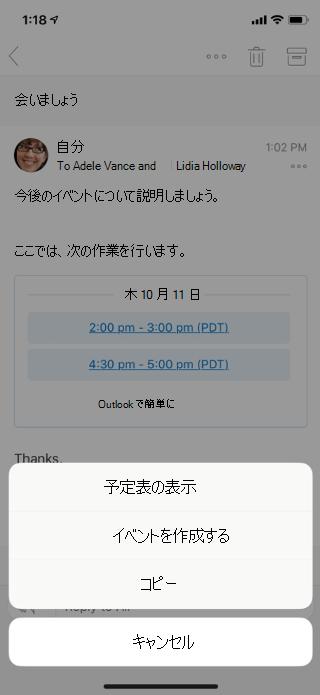 モバイル画面にメールを表示します。 下部に [予定表を表示]、[イベントの作成]、[コピー]、[キャンセル] などのメニュー オプションがあります。