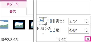 [図ツール] の [書式] タブにある [サイズ] のダイアログ ボックス起動ツール