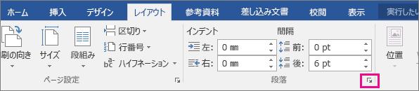 [レイアウト] タブで [段落] ダイアログ ボックスを開くための矢印が強調表示されている