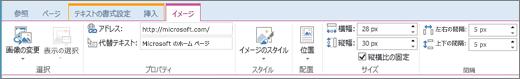 [画像] タブが選択された SharePoint Online のリボンと、[選択]、[プロパティ]、[スタイル]、[配置]、[サイズ]、[間隔] の各グループの選択項目が示されているスクリーンショット。