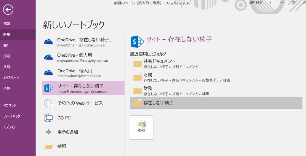OneNote for Windows 2016 の新しいノートブック フォルダーの選択インターフェイス