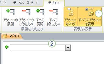 Access 2010 のマクロ デザイン タブ