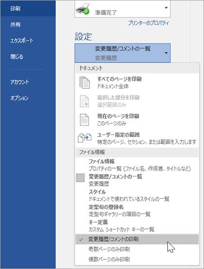 変更履歴/コメントを印刷するための印刷設定を表示する
