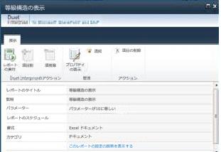 ViewProperties に読み取り専用モードでレポートの詳細が表示される