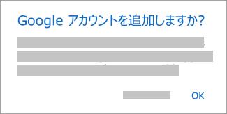 Outlook から自分のアカウントへのアクセスを許可するには、[OK] をタップします。