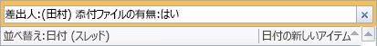 複数の検索条件を指定したクイック検索