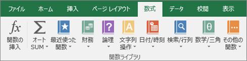 Excel のリボンにある [数式] タブ