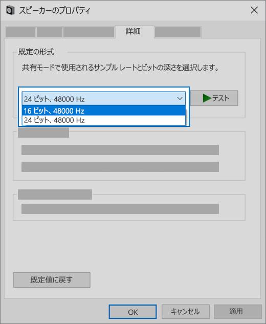 オーディオ デバイスのオーディオ形式設定を変更する