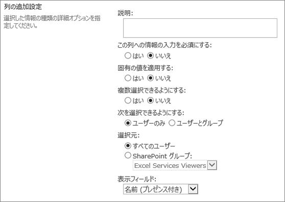 ユーザーまたはグループ列の選択肢