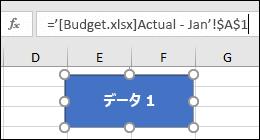 選択され、数式バーにリンク名が表示されている図形