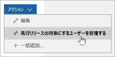 [最初のリリースのユーザーの管理] オプション