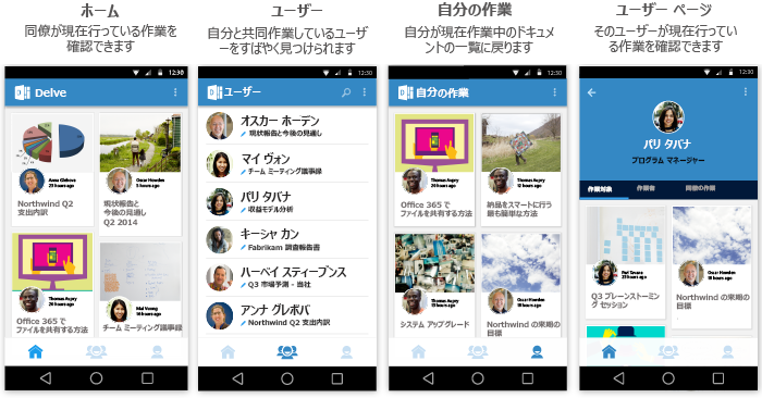 Delve for Android 画面