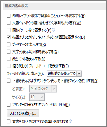 Word 2013 でドキュメントの内容オプションが表示されている
