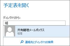 Outlook Web App の [予定表を開く] ダイアログ ボックス