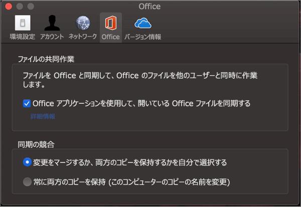 [Office の同期] オプションが選択されている Microsoft OneDrive の [office] タブ