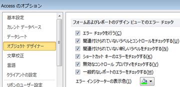 オブジェクト デザイナー カテゴリに表示されるエラー チェック設定