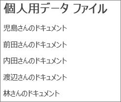ユーザーの OneDrive へのリンクの一覧表示