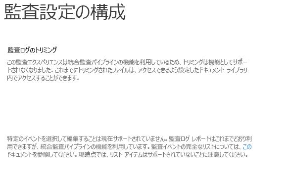 SPO 監査設定