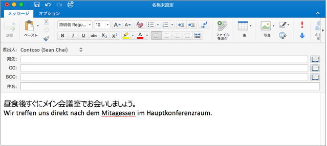 英語の文とドイツ語の文。ドイツ語の単語のスペル ミスがあります。スペルが誤っている部分に赤色の下線があります。