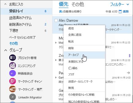 受信トレイのスクリーンショット。メッセージの右クリック メニューで [アーカイブ] が選択されています。